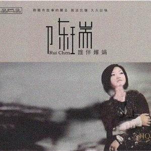新白狐(热度:133)由宁静致远翻唱,原唱歌手陈瑞