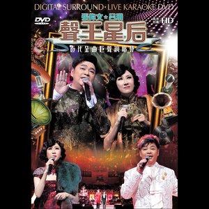 【黄梅戏】夫妻双双把家还(Live)由开心快乐演唱(ag娱乐场网站:吕珊/刘韵)