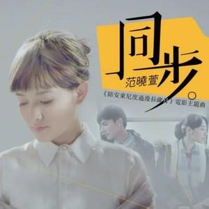 同步(热度:146)由qiqi阿姨翻唱,原唱歌手范晓萱