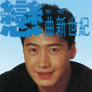 无名份的浪漫(Live)(热度:93)由冷静luo翻唱,原唱歌手黎明