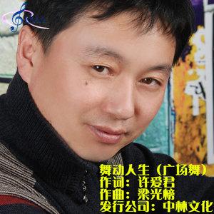 舞动人生(热度:89)由蕙质兰心翻唱,原唱歌手望海高歌