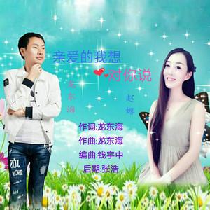 亲爱的我想对你说在线听(原唱是龙东海/赵娜),蒲公英演唱点播:165次
