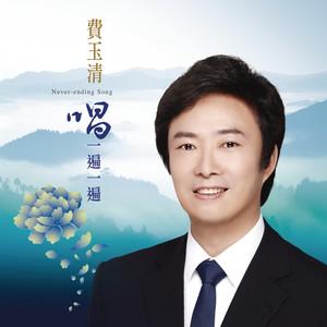 偏爱水中月(热度:57)由晏春洲翻唱,原唱歌手费玉清