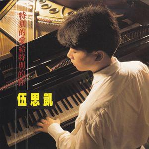 特别的爱给特别的你(热度:343)由恩赐翻唱,原唱歌手伍思凯