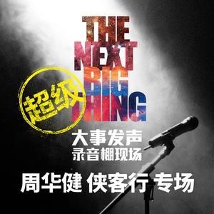 刀剑如梦(Live)(热度:20)由张伟翻唱,原唱歌手周华健