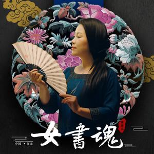女书魂(热度:56)由秋香翻唱,原唱歌手李雨儿