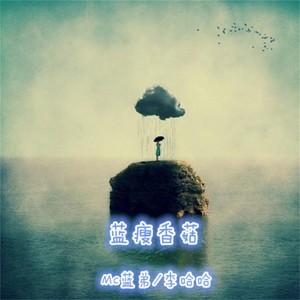 mc李哈哈-蓝瘦香菇