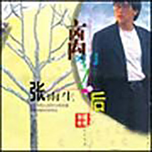 我的未来不是梦(热度:13)由琦琦哲哲云南11选5倍投会不会中,原唱歌手张雨生