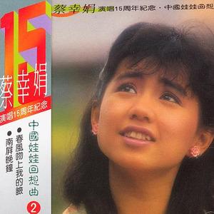 晚霞(热度:25)由陶勋天平山人翻唱,原唱歌手蔡幸娟