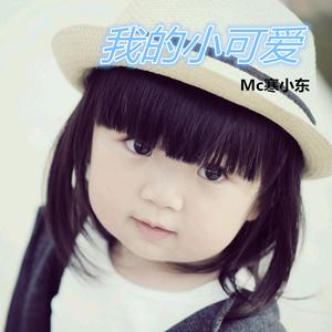 歌词 我的小可爱 - mc寒小东  词:mc马克  曲:佚名  嘿我的小可爱  哝