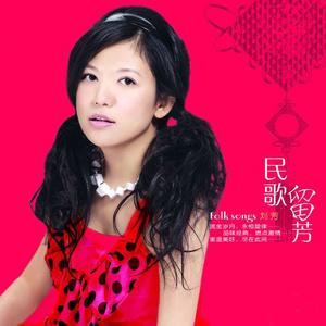 万泉河水清又清(热度:143)由꧁银文秀꧂翻唱,原唱歌手刘芳