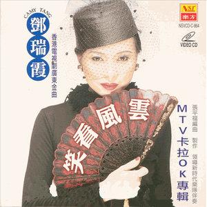 四季歌(热度:120)由天天快乐翻唱,原唱歌手邓瑞霞
