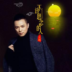 不该思念的人(热度:43)由快乐女神翻唱,原唱歌手王峰