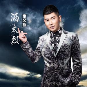 酒太烈(热度:10)由燕子飞飞翻唱,原唱歌手金久哲