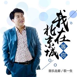 我在北京城等你(热度:14)由敏敏翻唱,原唱歌手歌一生