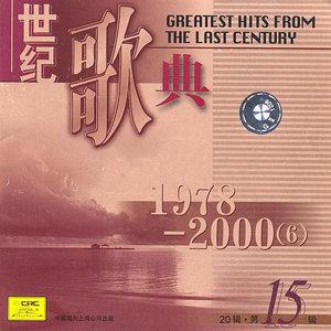 青藏高原(热度:263)由红梅翻唱,原唱歌手李娜