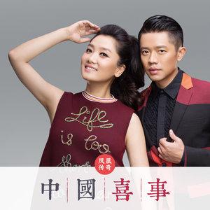 中国喜事(热度:23)由《纳兰战胜花翻唱,原唱歌手凤凰传奇
