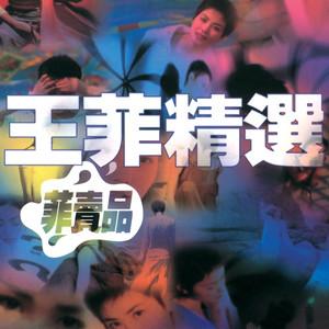 我愿意原唱是王菲,由YCM翻唱(播放:126)