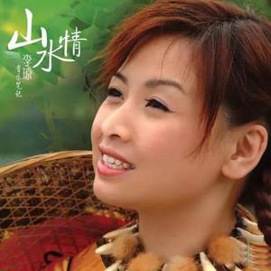 叫一声我的哥(热度:161)由土豆云南11选5倍投会不会中,原唱歌手李琼