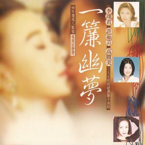 一帘幽梦(热度:17)由wsx翻唱,原唱歌手许茹芸