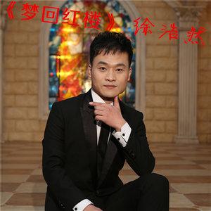 梦回红楼(热度:90)由巾帼家族牛姐翻唱,原唱歌手徐浩然