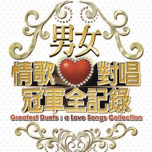 让我取暖(热度:1058)由Hamy翻唱,原唱歌手彭羚/王力宏
