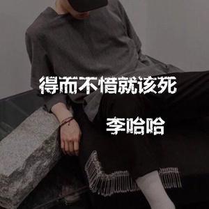 小仙女是不喝酒的(3D版)由初雪演唱(原唱:李哈哈)