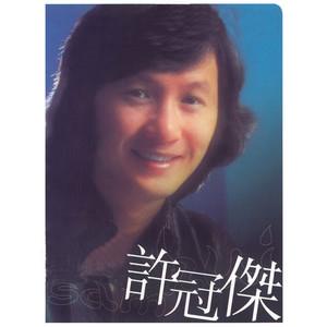 无情夜冷风(热度:53)由健叔(天涯在何方不敢回头望)翻唱,原唱歌手许冠杰
