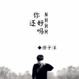 爱吗?累吗?原唱是徐子洋/杨浩宇,由么么哒翻唱(播放:47)