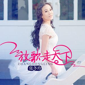 放歌走天下(热度:13)由《纳兰战胜花翻唱,原唱歌手张冬玲