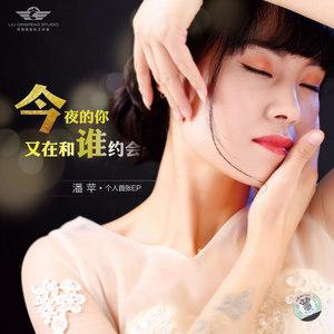 歌在飞(热度:53)由梁景枢翻唱,原唱歌手潘苹