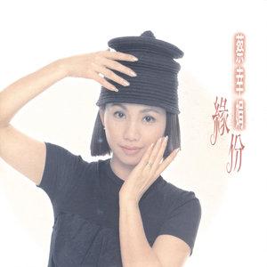 在线听缘份(原唱是蔡幸娟),冰清宇洁演唱点播:400次
