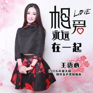 相爱永远在一起(热度:22)由李成功翻唱,原唱歌手王语心
