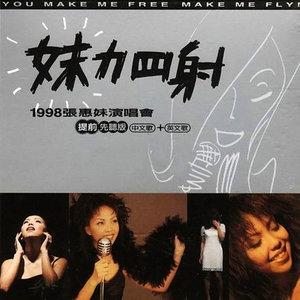 恋曲1990(热度:37)由乔红翻唱,原唱歌手张惠妹