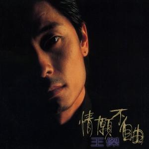 情愿不自由(热度:90)由傑你是你我是我翻唱,原唱歌手王杰