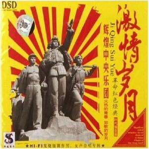 毛主席走遍祖国大地(热度:74)由四嫂翻唱,原唱歌手中央乐团合唱团