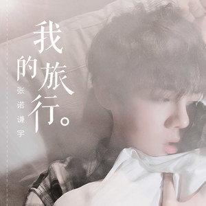 我的旅行(热度:29)由梅翻唱,原唱歌手张诺谦宇