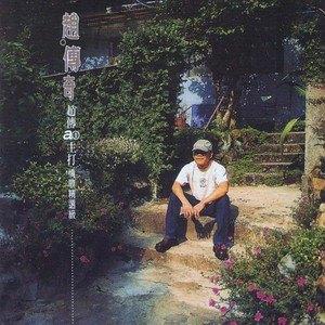 给所有知道我名字的人(热度:24)由万紫千红翻唱,原唱歌手赵传