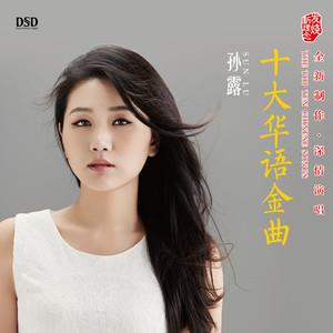 曾经心痛(3D版)由走天涯演唱(ag娱乐场网站:孙露)