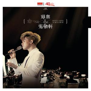 蔓珠莎华(Live)(热度:218)由Fettuccelle翻唱,原唱歌手张敬轩