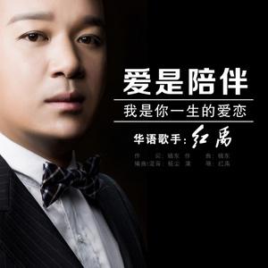 爱是陪伴(热度:11)由世外桃原翻唱,原唱歌手红禹