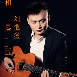 相思的雨原唱是刘恺名,由一生相守翻唱(播放:105)