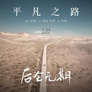 平凡之路(热度:76)由金达(光红)翻唱,原唱歌手朴树