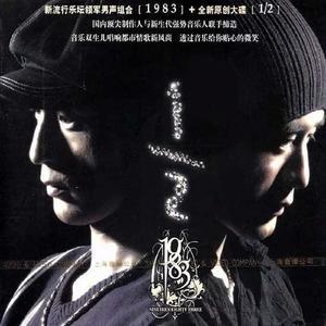 爱情木瓜(热度:88)由大鑫翻唱,原唱歌手1983组合