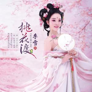桃花渡(热度:13)由雨花石翻唱,原唱歌手李雪