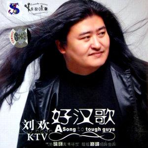 好汉歌(Live)在线听(原唱是刘欢),演唱点播:40次