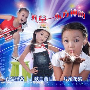 兵哥哥(热度:131)由冬梅鸿梅燕雨翻唱,原唱歌手孔莹