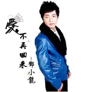 我不是一个好男人原唱是邓小龙,由梅子翻唱(播放:45)