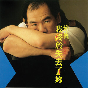 我终于失去了你(无和声版)(热度:21)由SC·宣传策划-smileeyes翻唱,原唱歌手赵传