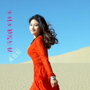 今生今世跟你走(热度:46)由陈翻唱,原唱歌手央吉拉